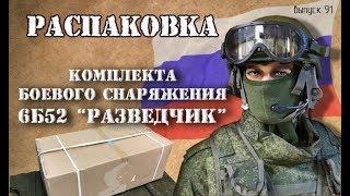 """12 предметов КБС 6Б52 из комплекта """"Ратник"""""""