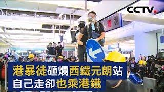 香港暴徒又闹事 西铁元朗站惨遭毁坏 | CCTV
