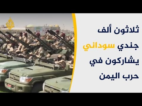 حميدتي يتباهى بالمشاركة بأكبر قوة في حرب اليمن  - نشر قبل 5 ساعة