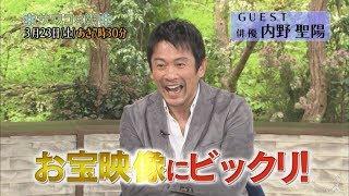土曜あさ7時30分『サワコの朝』3月23日のゲストは、俳優の内野聖陽!! ☆...