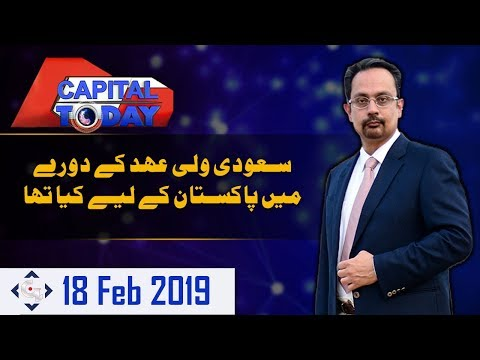 Saudi Wali Ahad Kay Doray Main Pakistan Kay Liye Kia Tha? | Capital Today 18th February 2019