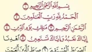 Сура аль Фатиха   Правильно читать и учить 1