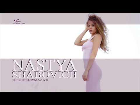 Клип Nastya - Тебя придумала я