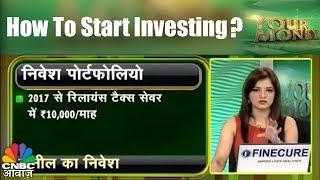 कैसे करें निवेश का शुभारंभ? | How To Start Investing? | Your Money | CNBC Awaaz