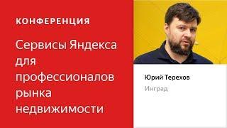 Продвижение бренда Инград в Видеосети Яндекса