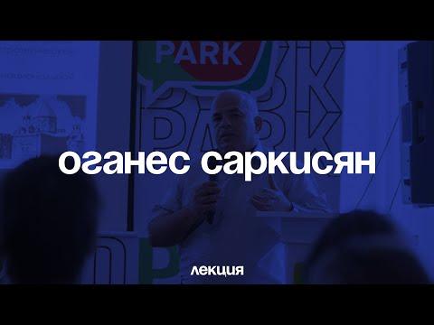Оганес Саркисян. Культура как стратегический ресурс формирования национальной идентичности