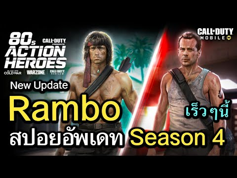 Call of Duty Mobile : สปอยอัพเดทกิจรรม Rambo , ธีม Season 4 เเละอัพเดทกิจกรรมเสริม !! (EP.87)