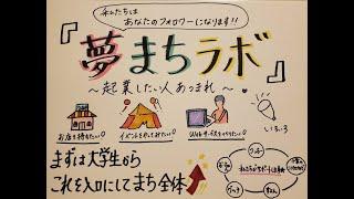 『夢まちラボ』〜大学生の起業支援 × まちづくり〜 流山クラウドファンディングPV