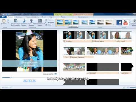 Киностудии Windows Live Скачать - фото 10