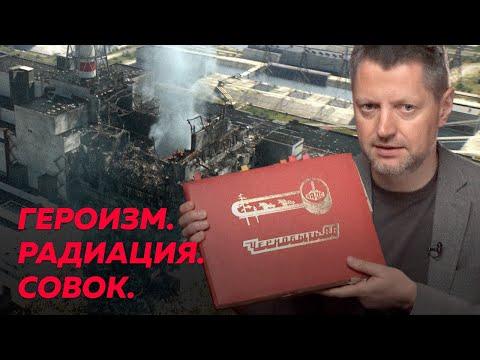 Чернобыль в сериале