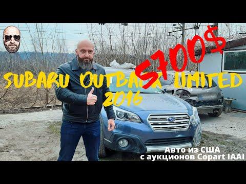Авто из США. Subaru Outback Limited 2016 за 5700 дол!!!