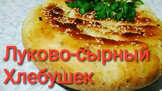 Луково-сырный хлебушек, ХЛЕБ В МУЛЬТИВАРКЕ, СЫРНЫЙ ХЛЕБ, рецепты хлеба, как сделать хлеб.