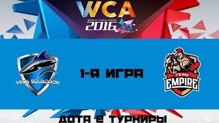 Vega vs Empire #1 (bo3) | WCA 2016, 29.08.16(DotA 2. Vega vs Empire | World Cyber Arena 2016, RU. Матч Vega Squadron против Team Empire, 1-я игра. Subscribe ..., 2016-08-29T17:41:47.000Z)