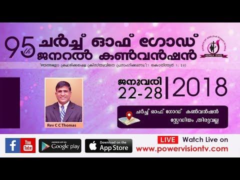 Church Of God (Full Gospel) General Convention 2018 | Thiruvalla | 25.01.2018