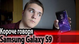 КОРОЧЕ ГОВОРЯ,SAMSUNG GALAXY S9