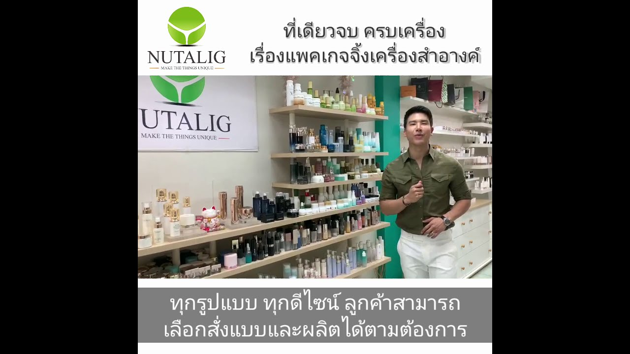 NUTALIG Cosmetic Packaging one stop service