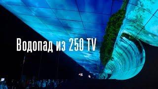 Водопад из 250 изогнутых телевизоров!