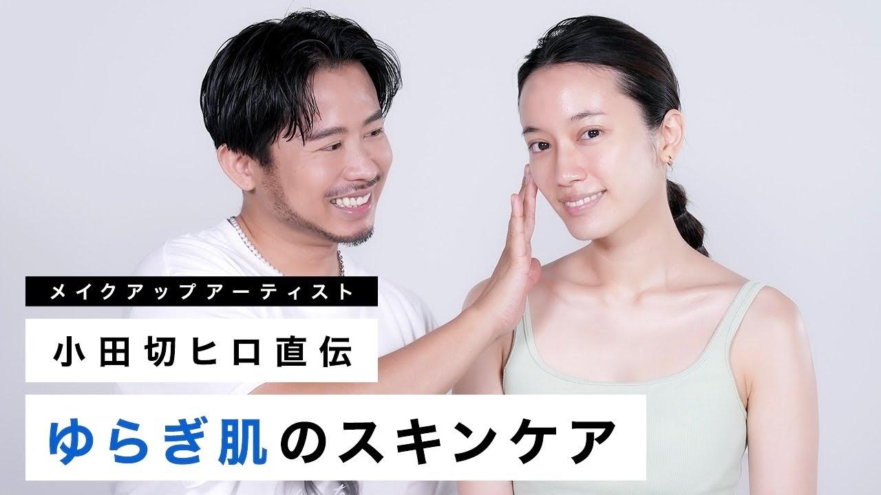 【スキンケア】ゆらぎ肌・敏感肌さん必見!負担の少ないスキンケア紹介!【小田切ヒロ】