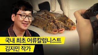 국내 최초의 어류칼럼니스트, 입질의 추억 김지민 작가를…