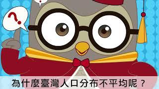 7下ch1地理通-臺灣的人口分布