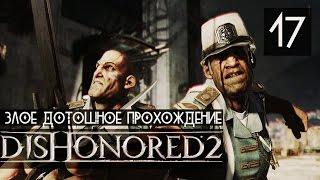 ЗНАТНОЕ МЯСО ПЕРЕД ФИНАЛОМ  Dishonored 2 17