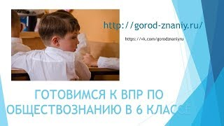 Подготовка в ВПР по обществознанию в 6 классе:  Работа с текстом