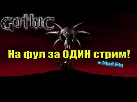 Gothic   Прохождение за ОДИН стрим   Gothic Mod Fix   Pasha Vodyanoy