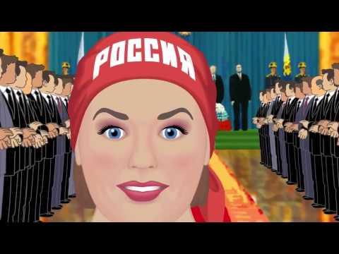 Интернет взорвал мультфильм о Путине, насилующем Россию