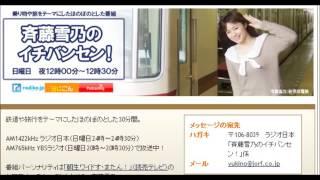 説明 斉藤雪乃さんがゆルーイトークで和ませてくれます(^O^) あなたは音...
