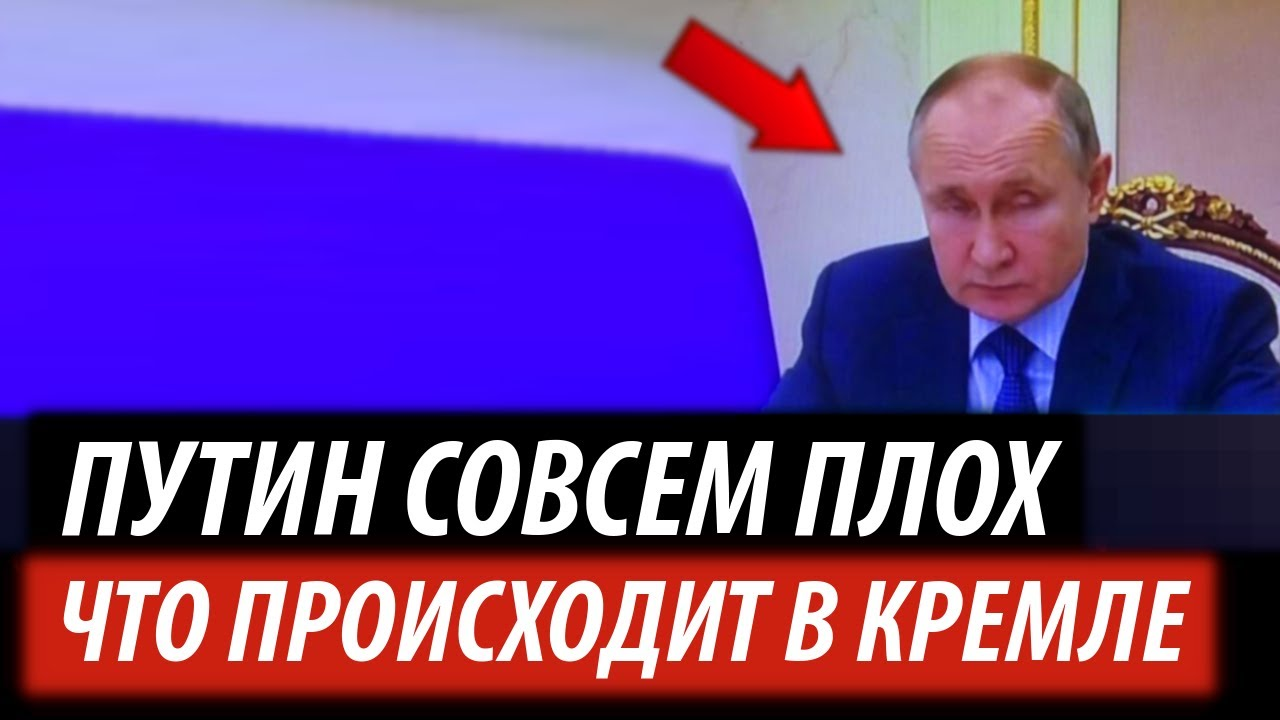 Путин совсем плох. Что происходит в Кремле