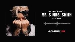 Егор Крид - Mr. & Mrs. Smith (feat. Nyusha) (Альбом «58»)