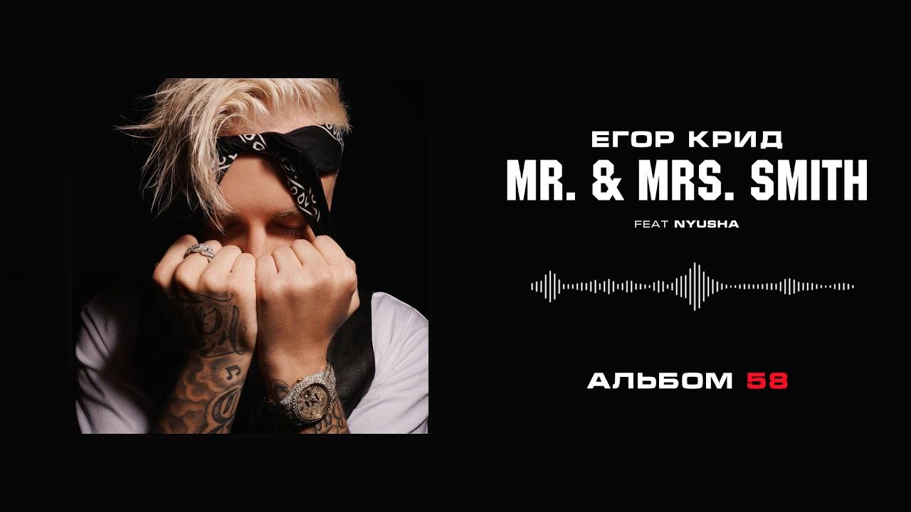 Download Егор Крид - Mr. & Mrs. Smith (feat. Nyusha) (Альбом «58»)