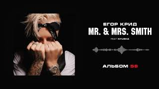 Егор Крид - Mr. & Mrs. Smith (feat. Nyusha) (Альбом «58»)