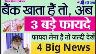 अब मिलेंगे ₹5 लाख रूपए - Sbi, Pnb, केनरा बैंक सहित सभी बैंक खाता वाले देखे Pm Mo