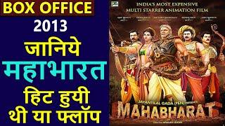 Mahabharat 2013 Movie Budget, Box Office Collection, Verdict and Facts | Sunny Deol | Ajay Devgan