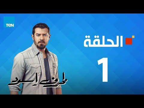 ظرف إسود - الحلقة الأولى بطولة النجم عمرو يوسف - Zarf Esswed Eps 01