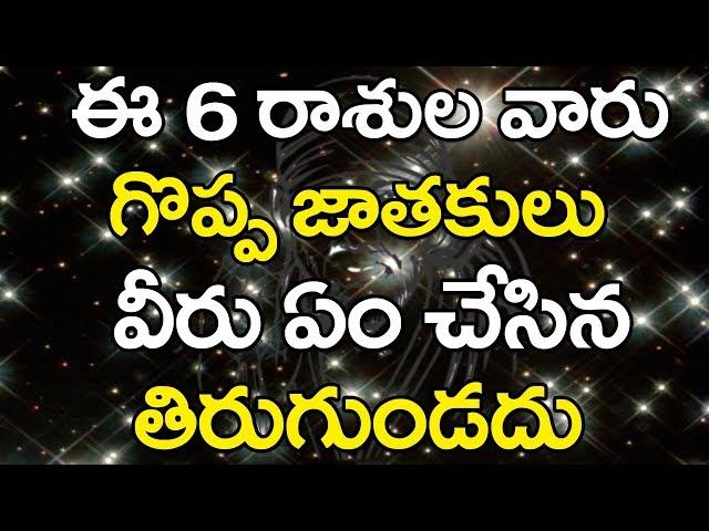 ఈ 6 రాశుల వారు గొప్ప జాతకులు వీరు ఏం చేసిన తిరుగుండదు | Bahkthi Telugu