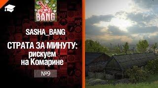 Страта за минуту: рискуем на Комарине от Sasha BANG [World of Tanks]
