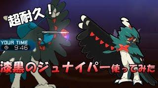 【色違い黒統一】超耐久!漆黒のジュナイパー使ってみた!【ポケモンSM】