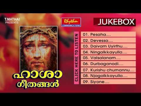 Hasa Geethangal | Pesaha Songs Malayalam | Christian Devotional Songs Malayalam