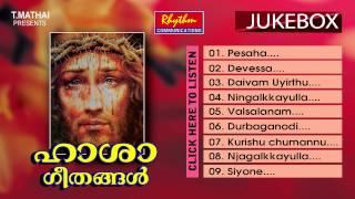 Hasa Geethangal   Pesaha Songs Malayalam   Christian Devotional Songs Malayalam