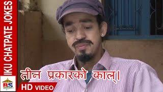 Iku Chatpate Jokes Suleman Shankar Comedy
