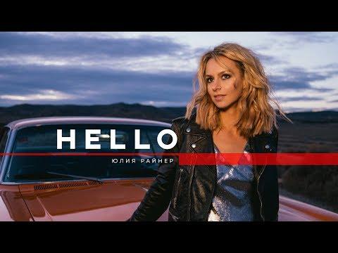 Смотреть клип Юлия Райнер - Hello