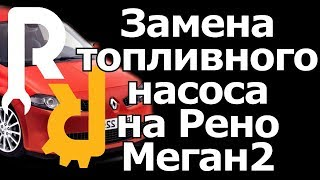 видео Рено меган 2 бензонасос