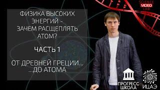 видео Открытая физика. В Москве к акции «Ночь в музее» присоединятся 12 парков