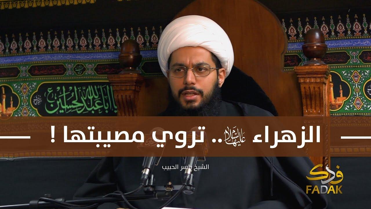 الزهراء عليها السلام.. تروي مصيبتها! ـ الشيخ ياسر الحبيب
