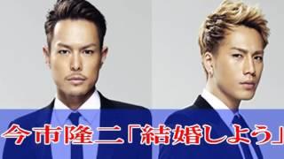 今市隆二のプロポーズ「結婚しよう。」登坂広臣「やばいね。」 3代目j s...