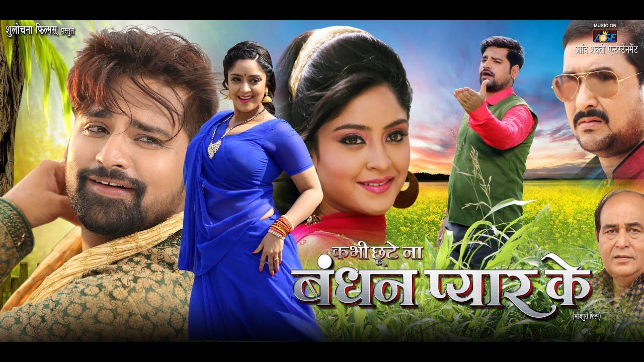 Bandhan Pyar Ke | Official Trailer | Rakesh Mishra | Subhi Sharma | Aadi Shakti Entertainment