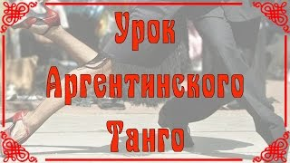 Аргентинского Танго урок