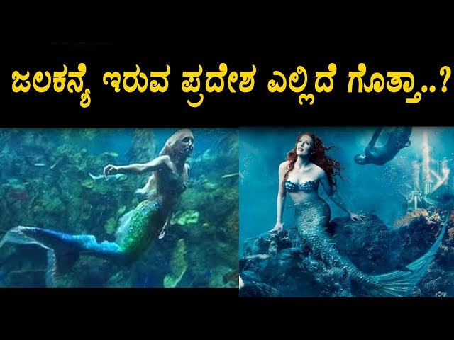 ??????? ???? ?????? ??????? ?????? | Unknown facts about Jalakanya | Top Kannada TV